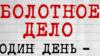 """""""Болотное дело"""" перед приговором"""