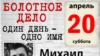 В Михаиле Косенко не узнали нападавшего