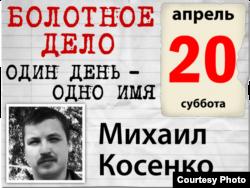 Михаил Косенкоға қолдау көрсетушілер шарасы.