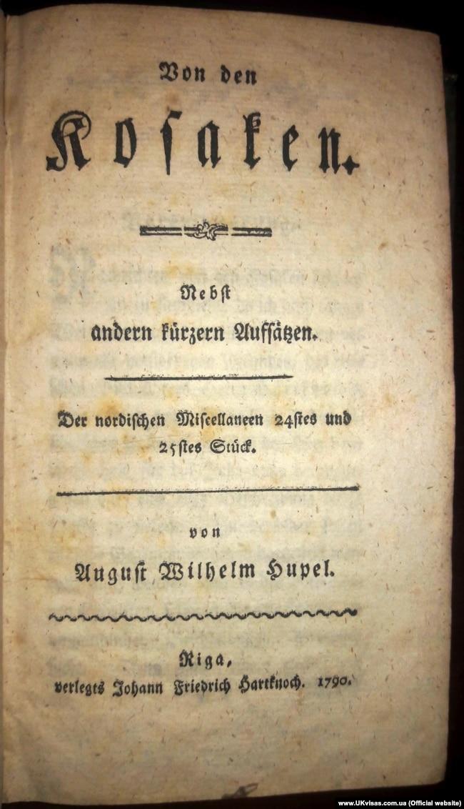 Вільгельм Гупель «Про козаків» (Von den Kosaken). Видання 1790 року, яке містить словник українських, німецьких та російських слів