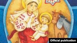 Обкладинка книги «Тут ангели чудяться». Автор ілюстрацій – художниця Тереза Проць