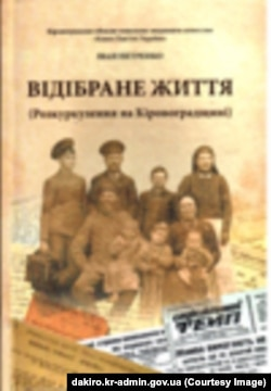 Книга Івана Петренка