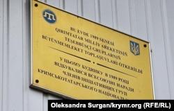 Табличка на фасаде дома Веджие Кашка