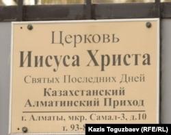 Название алматинской церкви мормонов на русском языке.