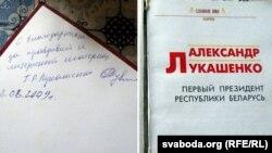 Напис на книзі - автограф Галини Лукашенко