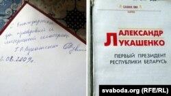 Надпіс на кнізе — аўтограф Галіны Лукашэнкі
