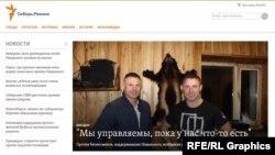 """Скриншот сайта """"Сибирь.Реалии"""""""