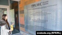 Міжнародны каледж. Армэнія. Дошка падзякі фундатарам школы