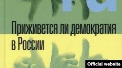"""""""Приживется ли демократия в России"""", Евгений Ясин"""