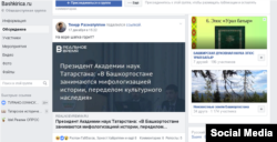 Скриншот поста Тимура Рахматуллина