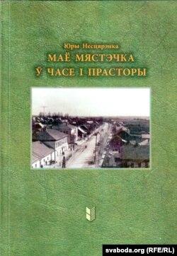 Вокладка кнігі «Маё мястэчка ў часе і прасторы»