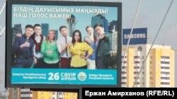 Астана көшелерінің біріне ілінген сайлау мерзімі туралы билборд. 8 сәуір 2015 жыл.