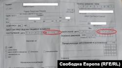 Фрагмент от листа за преглед на Тодор Пешев