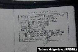 Паспорт Ивана Посохова с отметкой о регистрации