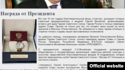 Screen grab from the website of alleged Russian gangster Sergei Mikhailov