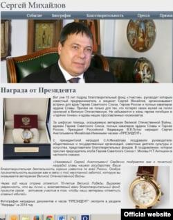 Сергей Михайловтың сайтында жарияланған, оның Ресей президенті Владимир Путиннен алған сыйлығы туралы ақпараттың көшірмесі.