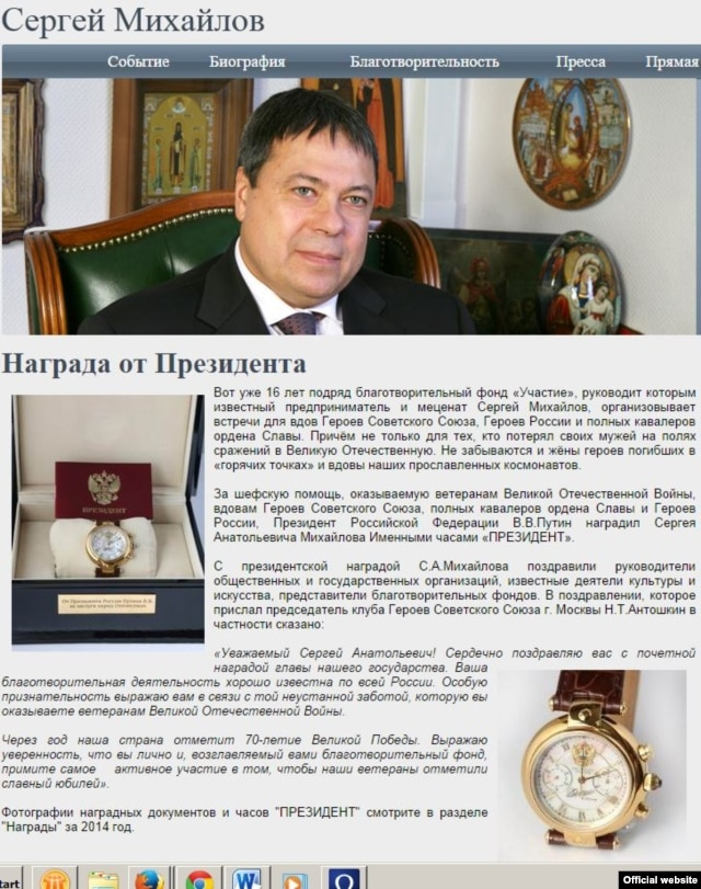 A screen shot of the website of alleged Russian gangster Sergei Mikhailov where he claims to have received a special wristwatch from Russian President Vladimir Putin