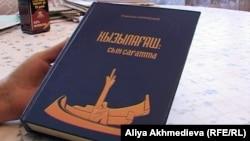 """Книга """"Кызылагаш: время испытаний"""". Алматинская область, поселок Кызылагаш, 12 октября 2012 года."""