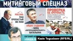 Фрагмент обкладинки журналу ADAM bol від 28 серпня 2014 року з анонсом інтерв'ю з казахським політемігрантом Айдосом Садиковим