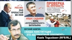 Фрагмент обложки журнала ADAM bol от 28 августа 2014 года с анонсом интервью с казахским политэмигрантом Айдосом Садыковым.