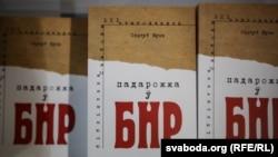 Падарожжа ў БНР