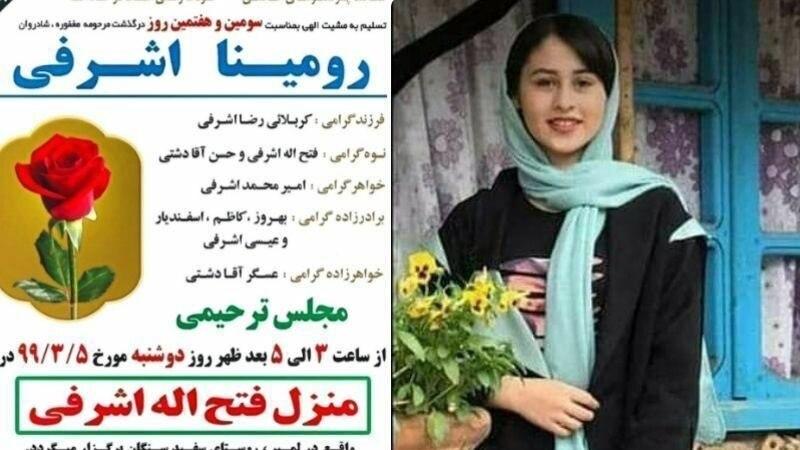 بهمن خاوری به اتهام «ربودن رومینا اشرفی» بازداشت شد