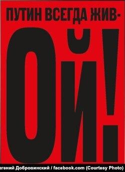 """Плакат Евгения Добровинского, """"не рекомендованный"""" для показа на его юбилейной выставке"""