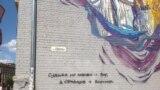 Воронеж, граффити