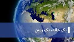 یک خانه، یک زمین ۱۴: روز جهانی آب و بررسی شرایط بحرانی آب در ایران با دانیل پیتر لاکس، استاد دانشگاه