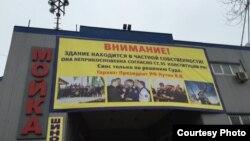Здание автомойки Александра Качковского