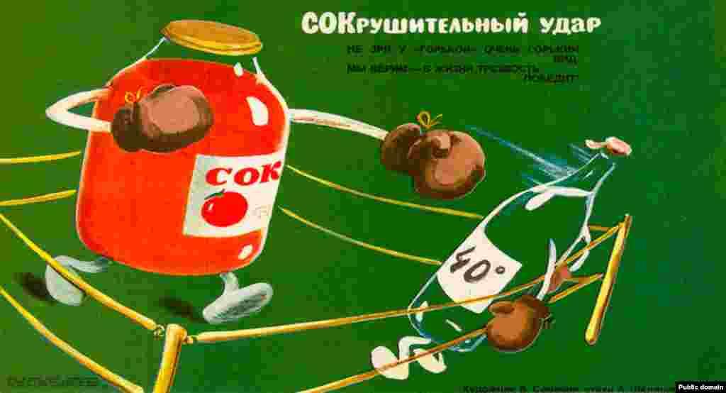 На този плакат от 1985 г. доматеният сок нанася съкрушителен удар на бутилка с водка. През 1985 г. съветският лидер Михаил Горбачов обявява масова кампания срещу алкохола с частичен сух режим. Цените на алкохола се повишават, а продажбите драстично са ограничени.
