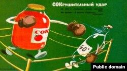 Советский антиалкогольный плакат