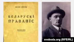 """""""Беларускі правапіс"""" Язэпа Лёсіка"""