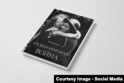 Traducerea rusă a ultimei cărți a lui Antony Beevor