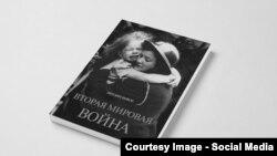 """Книга Энтони Бивора """"Вторая мировая война"""""""
