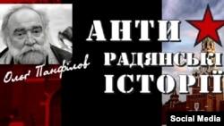"""Китоби """"Таърихи зиддишӯравӣ"""" бори аввал бо забони украинӣ нашр шуд"""