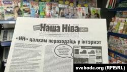 Газэта «Наша Ніва», апошні выпуск на паперы