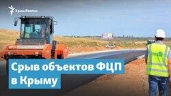 Срыв объектов ФЦП в Крыму | Крымский вечер
