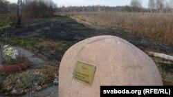 Нават каля памятных знакаў пахаваным вёскам таксама выпальваюць «зону»