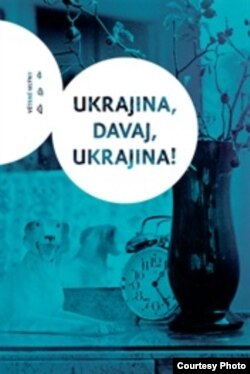 Обкладинка книжки «Україно, давай, Україно!»