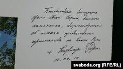 Аўтограф патрыярха Кірыла