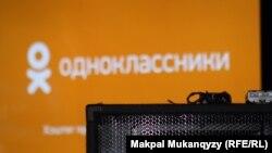 Buxorolik amaldorlarga ish joyida ijtimoiy tarmoqlar, jumladan, Odnoklassniki'dan foydalanish taqiqlandi.