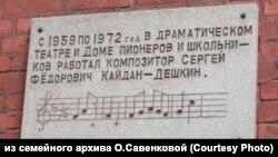 Мемориальная доска, посвященная Кайдан-Дёшкину. Великие Луки