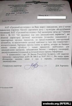 Адказ з ААТ «Гроднааблаўтатранс»