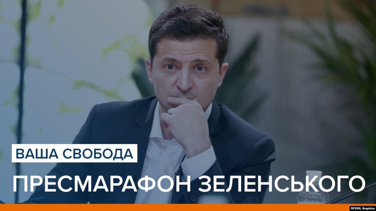 Пресмарафон Зеленского: эксперты проанализировали ответы президента