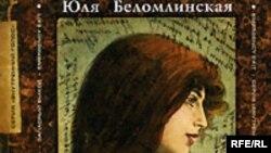Книга «Песни бедной девушки», примерно, на треть повторяет содержание одноименного компакт-диска, который выходил несколько лет назад