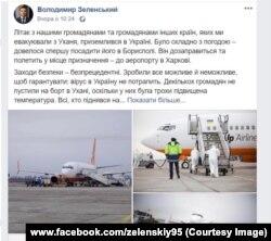 Пост президента України Володимира Зеленського щодо евакуації з Китаю