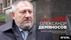 Олександр Демяносов, кандидат до нового Верховного суду
