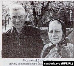 Бацькі Аляксандра Буд-Гусаіма