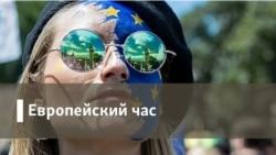 Проект Европа